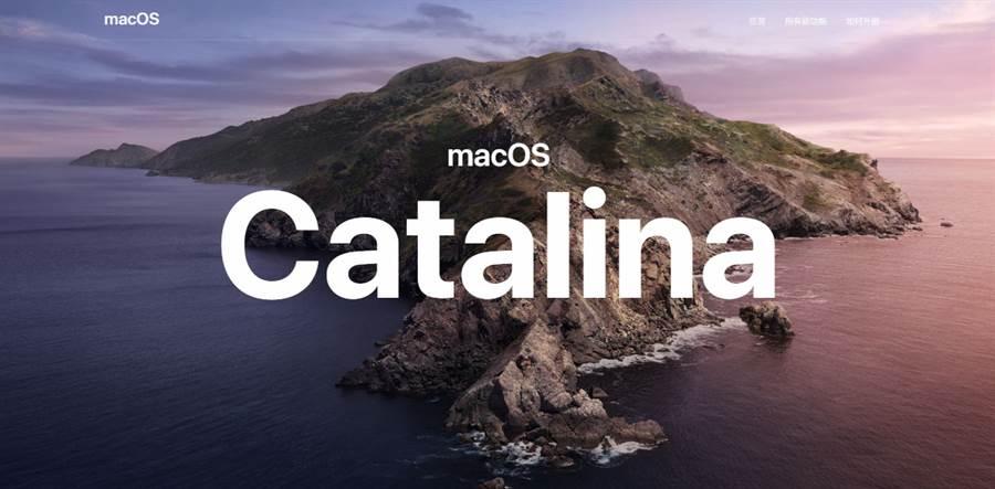 蘋果今年為 macOS 10.15 取名為 Catalina,創意來自南加州的度假勝地「聖卡塔利娜島」。(摘自蘋果官網)