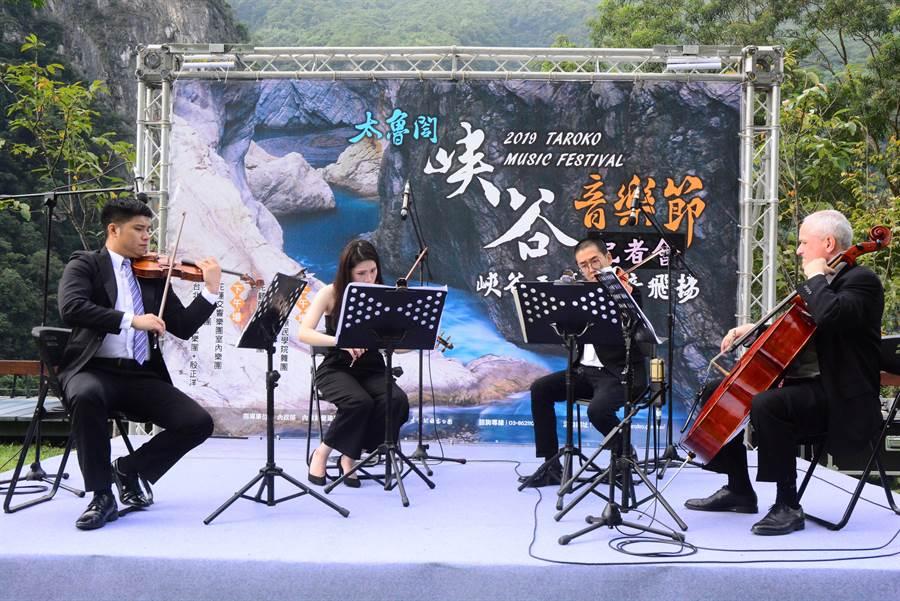 今年的峽谷音樂節揭開序幕,花蓮交響樂團首席室內樂團也在記者會中演出經典曲目。(王志偉攝)