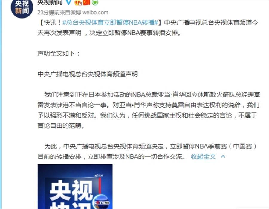 央視在微博宣布「決定立即暫停NBA賽事轉播安排。」(央視微博)