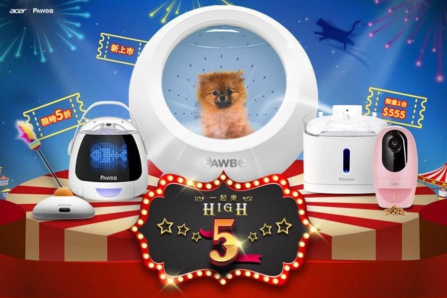 (宏碁旗下新創品牌PAWBO波寶寵物智能家族今年邁入第五年,推出自10/10到11/11的品牌5周年「波寶5歲,一起來High 5」周年慶活動。圖/波寶提供)