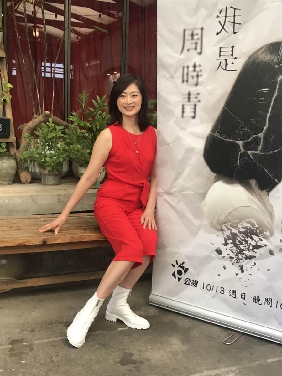 劉瑞琪與出席公視《我是周時青》首映。(林淑娟攝)