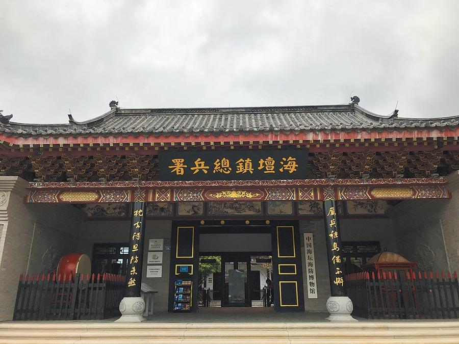 海壇海防博物館(海壇鎮總兵署)展示明清時期的海壇海防與水師文化。(周麗川攝)