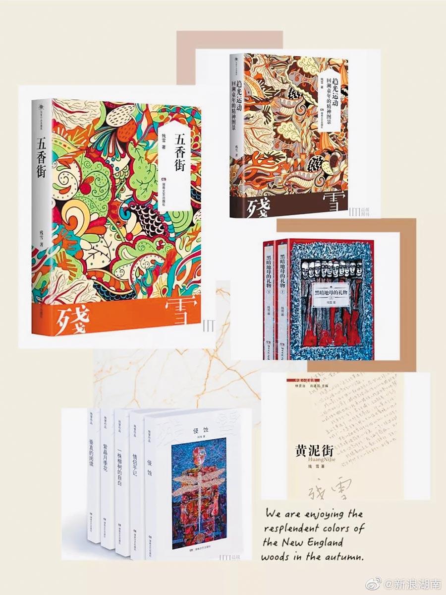 殘雪作品在海外翻譯出版眾多。(取自新浪微博@新浪湖南)