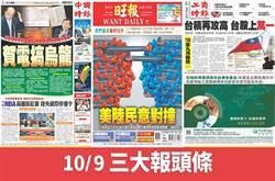 10月8日三大報頭版要聞