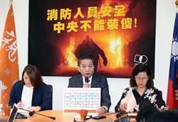 親民黨團:消防人員裝備不足問題 中央應協助地方改善