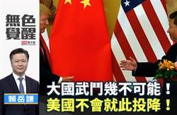 無色覺醒》賴岳謙:大國武鬥幾不可能!美國不會就此投降!