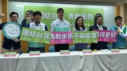 桃市立委第5選區大小綠整合 蔣絜安擔重任