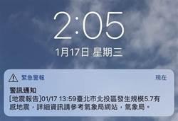 有警報免驚 亞太電信9日下午4點將進行災防告警系統測試