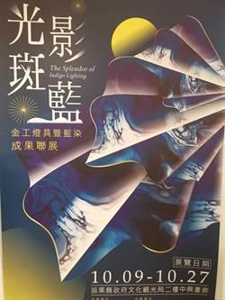 國立台灣工藝研究發展中心苗栗分館藍染成果聯展