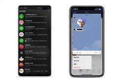 LINE更新 iOS版可偷看訊息/安卓版支援深色模式