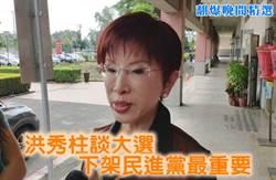 《翻爆晚間精選》洪秀柱談大選 下架民進黨最重要