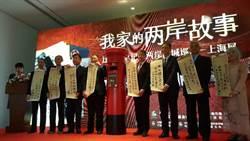 遷台歷史記憶兩岸四城巡展 航進上海
