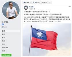 朱立倫:雙十國慶升旗到底紀念什麼?