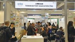 日本二次電池展徵展 報名從速