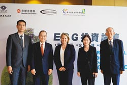 ESG投資論壇 永豐金證券邀名師開講