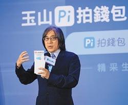 PChome結合Pi拍錢包 跨線整合