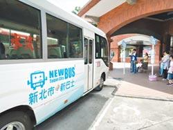 推動轉型 新北新巴士研議收費