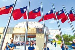 台東縣議會 升國旗慶雙十