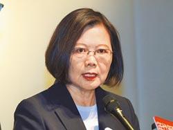 蔡英文:加強夥伴關係 因應區域威脅