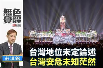 無色覺醒》莊淇銘:台灣地位未定論述 台灣安危未知茫然