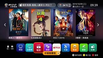 國慶連假中華電信MOD獨家強片39元爽爽看