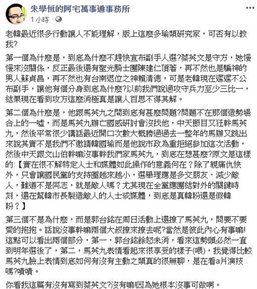 朱學恆臉書。