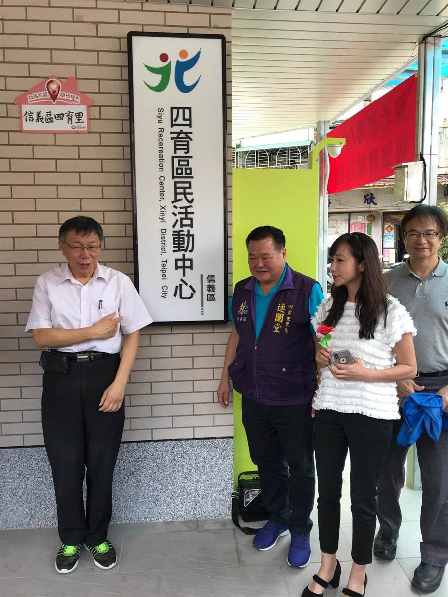 台北市長柯文哲與市議員許淑華等人共同為信義區四育區民活動心揭牌。(陳俊雄攝)