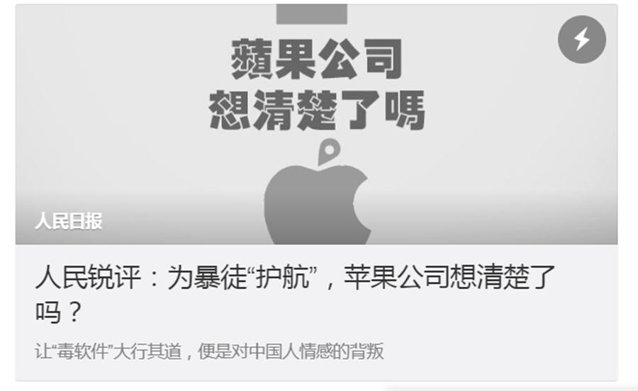 大陸官媒《人民日報》在微博上發表評論批評蘋果公司不應讓香港即時地圖在商店上架,聲稱這是對中國人民感情的背叛。(圖/新浪微博@人民日報)