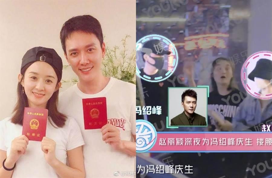 趙麗穎、馮紹峰最近被拍到深夜和朋友聚會。(圖/翻攝自網易娛樂頻道、優酷娛樂微博)