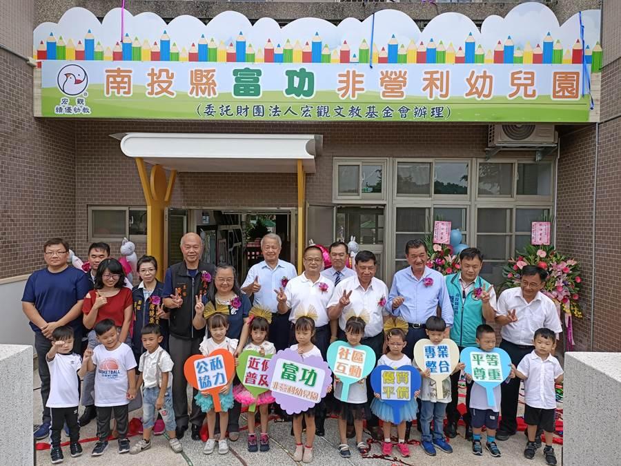 在副縣長陳正昇的帶領之下,富功非營利幼兒園於9日正式揭碑。(張晉銘攝)
