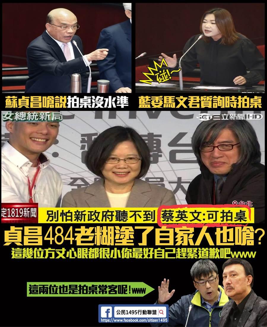 網友製圖反諷蘇貞昌,是不是忘了蔡英文曾說過的跟政府打交道可以拍桌子?(公民1495行動聯盟)