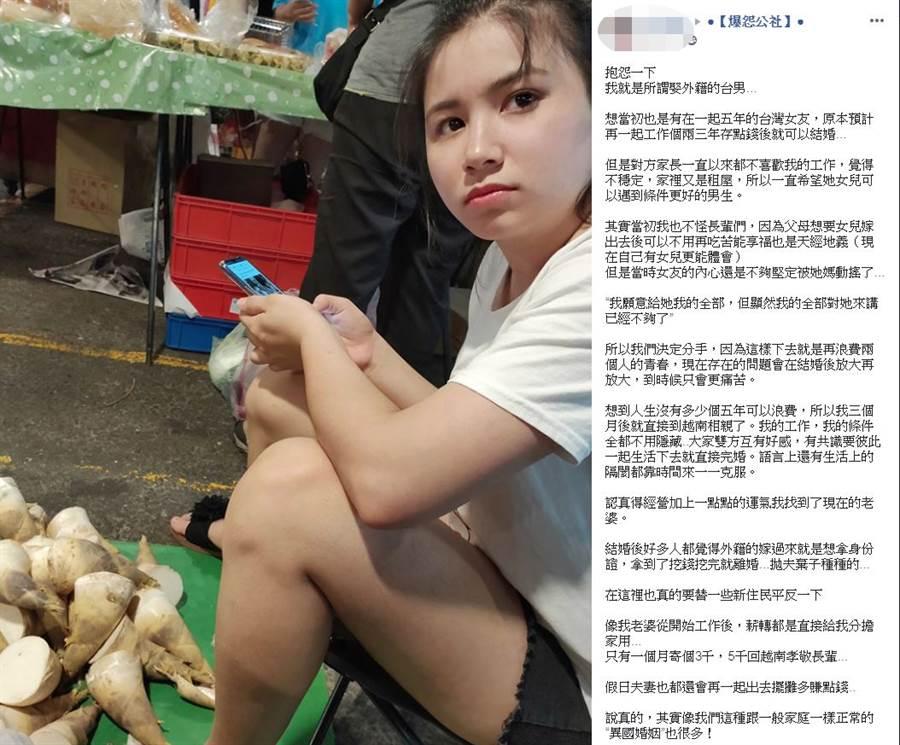 原PO妻子皮膚白皙,外型非常亮眼(圖翻攝自/臉書/爆怨公社