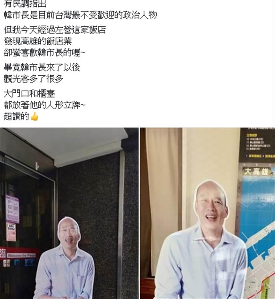 有網友發現,高雄的飯店業蠻喜歡韓市長,大門口和櫃臺,都放著韓的人形立牌,他也開心的跟韓的立牌照相。其他人留言回覆「最不受歡迎的是民進黨吧!」(韓家軍-新生)