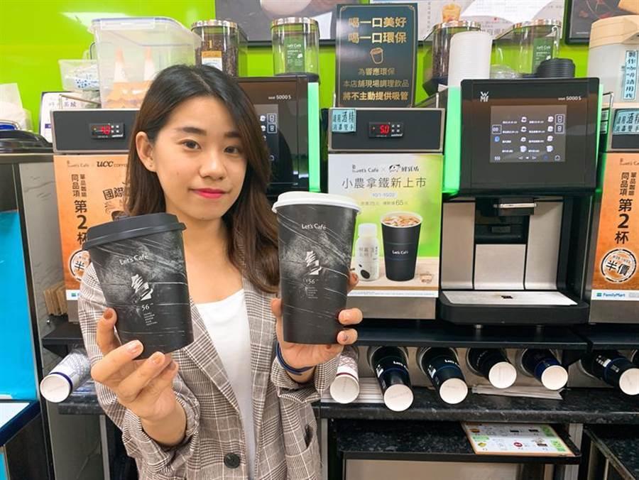 (全家9月受惠開學季營收年增近7%,十月起換季商機,推出咖啡換裝。圖/全家提供)