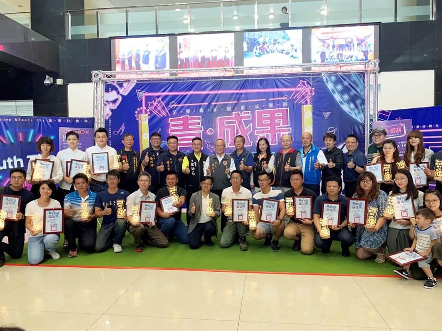 首屆苗栗青年好物遴選活動,25組青年店家從70多組中脫穎而出,9日獲獎肯定。(何冠嫻攝)