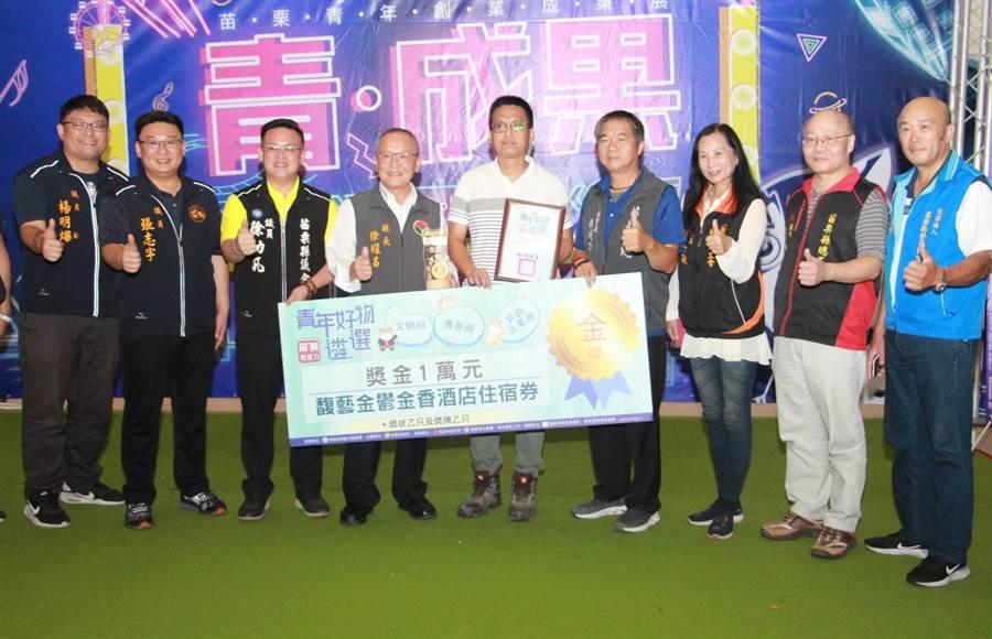 苗栗縣長徐耀昌9日頒獎表揚青年好物遴選獲獎的25組店家。(何冠嫻攝)