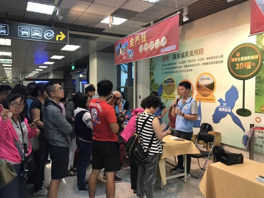 金門縣府服務團隊進駐台北松山機場協助旅客疏運。(縣府提供。李金生金門傳真)