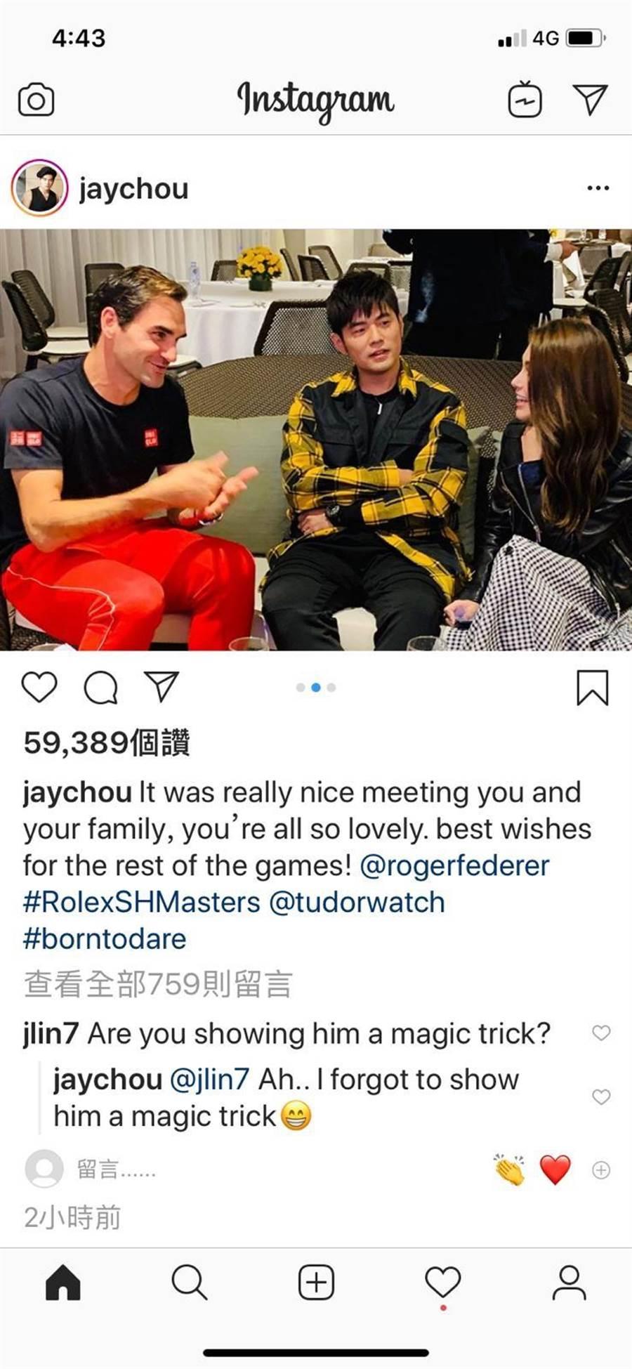 周杰倫po出和網壇天王費德勒見面側拍照,球星好友林書豪問「有沒有變魔術」,讓周董大感可惜,回覆「忘記了」。(截自IG)