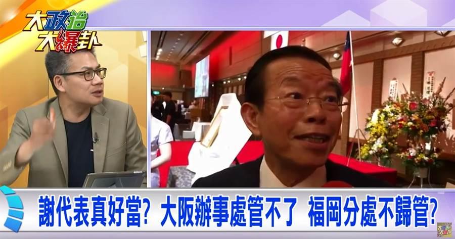《大政治大爆卦》 謝代表真好當? 大阪辦事處管不了 福岡分處不歸管?