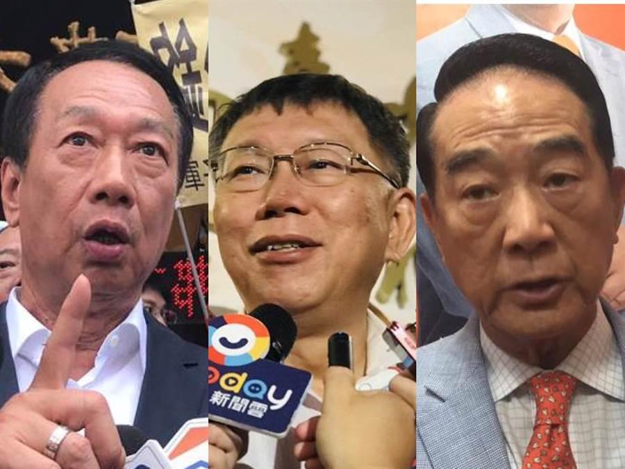 鴻海創辦人郭台銘(左起)、台北市長柯文哲、親民黨主席宋楚瑜10日將一起出席北市府廣場的雙十節升旗活動。(張穎齊攝)