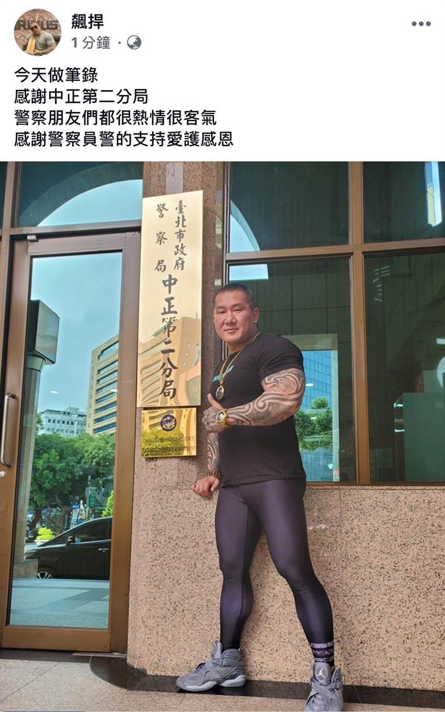 館長陳之漢9日因妨害名譽罪前往警局。(翻攝館長臉書)