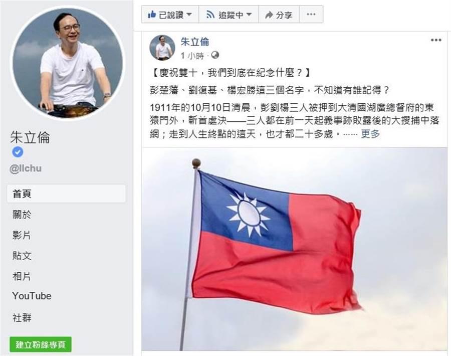 朱立倫今晚在臉書發文,省思國慶升旗。(摘自朱立倫臉書)