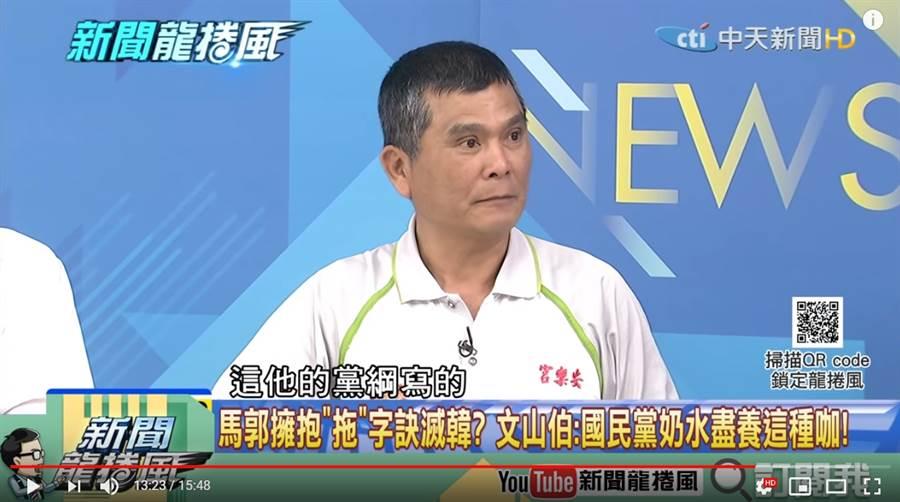 文山伯在節目上嗆馬英九「國民黨奶水盡養這種咖」,引發馬不滿高分貝反擊 (圖/新聞龍捲風)