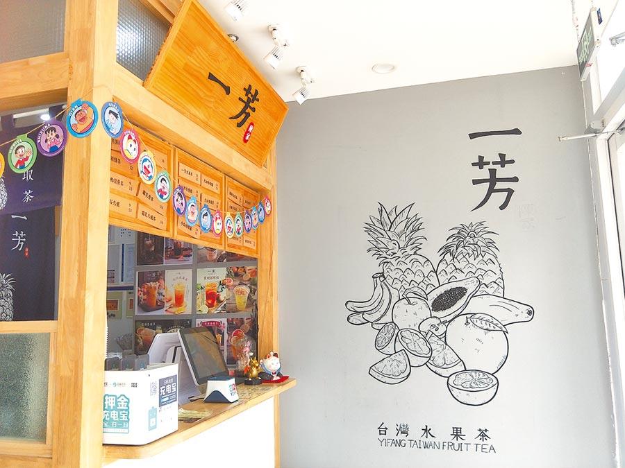 一芳台灣水果茶前陣子也深陷政治風波,圖為北京雙井分店。(本報系資料照片)