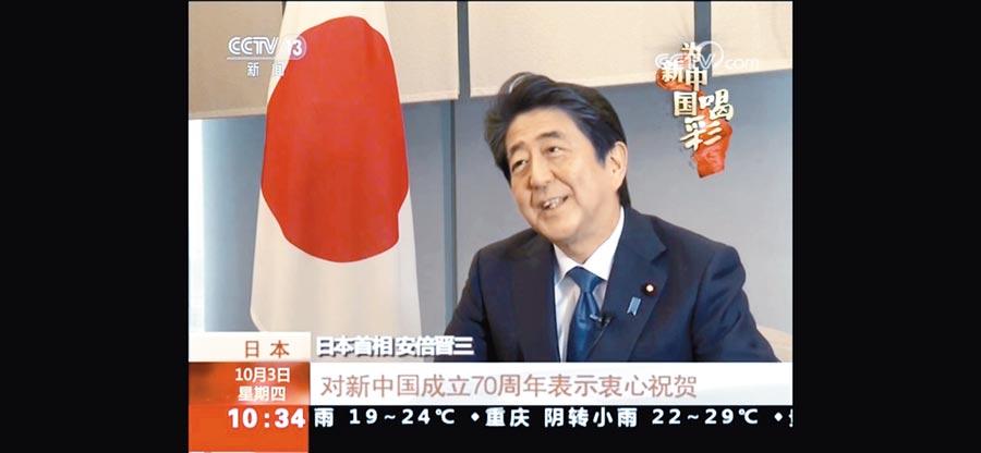 日本首相安倍晉三2日在東京接受央視專訪,3日播出。(截圖自央視網)