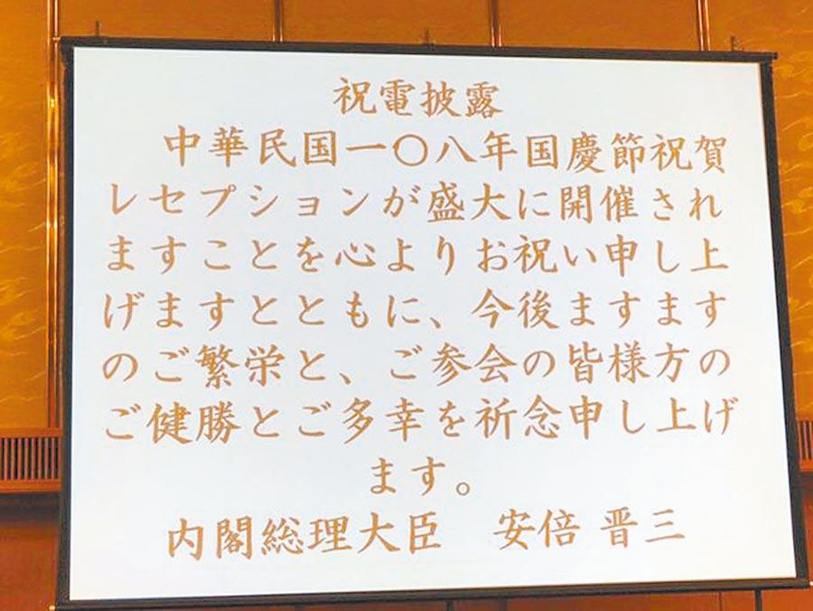 中華民國108年國慶酒會現場,展示的「日本首相安倍晉三賀電」,竟是烏龍一場。(取自謝寒冰粉絲團臉書)