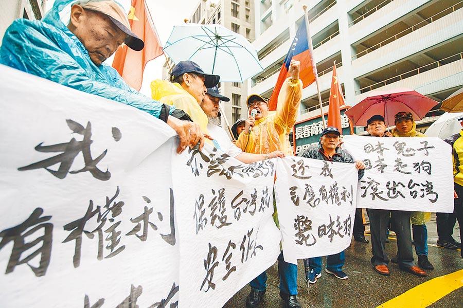 2018年3月8日,抗議團體至日本台灣交流協會,譴責日本對我漁民蠻橫行為。(本報系資料照片)