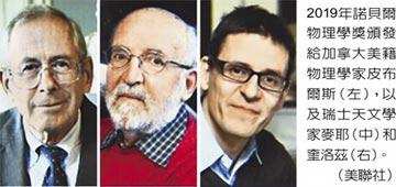 改變人類對宇宙認知 3人獲諾貝爾物理獎