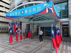 8字批蔡政府 國民黨強打捍衛中華民國牌