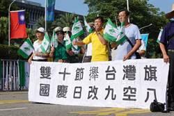 統、獨團體赴國慶大會外抗議